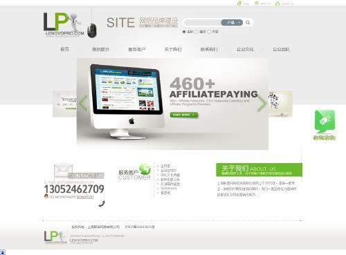 网站制作案例:上海联普网络有限公司-奇迪科技(深圳)有限公司