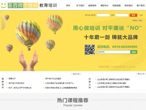 网站制作案例:圣百师教育培训-奇迪科技(深圳)有限公司