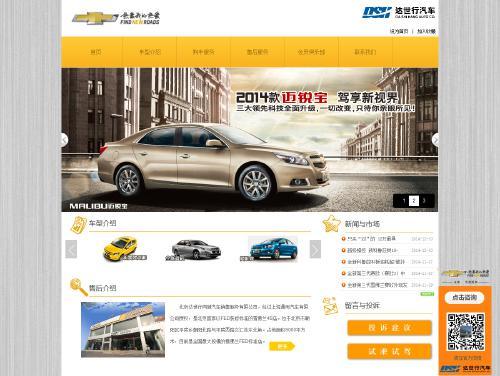 网站制作案例:达世行公司-奇迪科技(深圳)有限公司