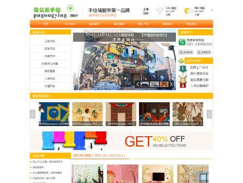 网站制作案例:蒲公英手绘艺术-奇迪科技(深圳)有限公司