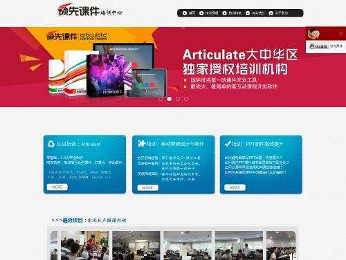网站制作案例:领先课件制作培训中心-奇迪科技(深圳)有限公司