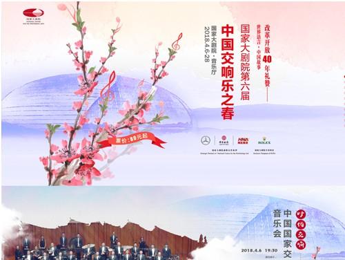 网站制作案例:国家大剧院第六届中国交响乐之春-奇迪科技(深圳)有限公司