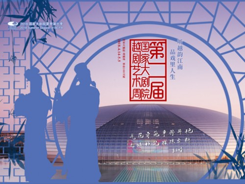 网站制作案例:第二届国家大剧院越剧艺术周-奇迪科技(深圳)有限公司