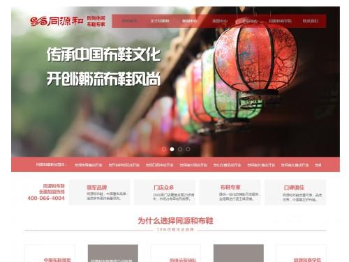 广州途漾鞋业发展有限公司成功案例