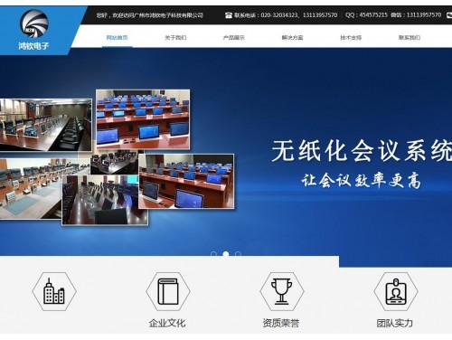 广州市鸿钦电子科技有限公司