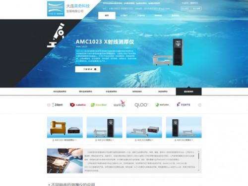 大连英奇科技发展有限公司企成功案例http://www.dlyingqi.com/