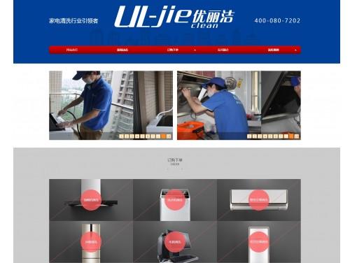 优丽洁清洁科技有限公司网站案例