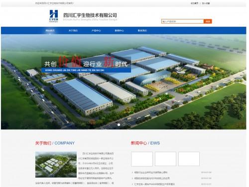 四川汇宇生物技术有限公司PC网站收集网站微信网站www.huiyubiotech.com??