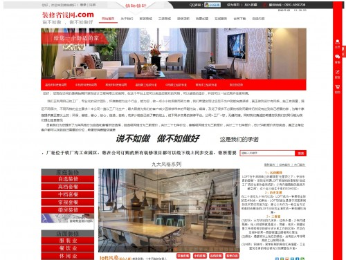 锦轴锦轩装饰设计网站案例