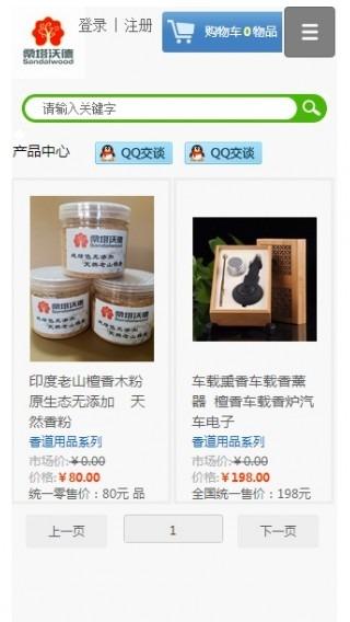 深圳桑塔沃德实业有限公司