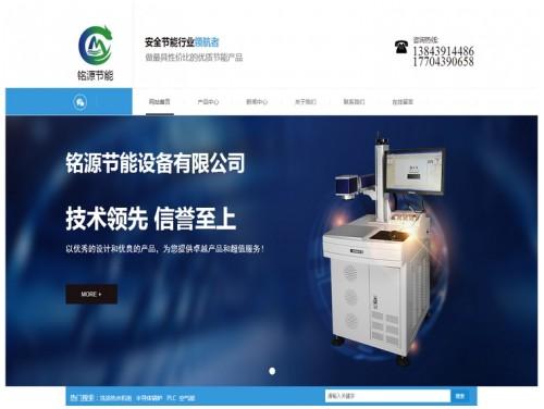 网站制作案例:铭源节能设备有限公司-奇迪科技(深圳)有限公司