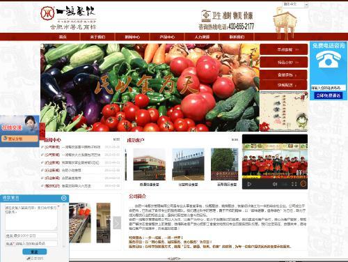 网站制作案例:合肥一鸿餐饮有限公司-奇迪科技(深圳)有限公司