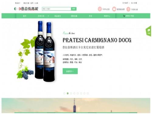 网站制作案例:意品街-奇迪科技(深圳)有限公司