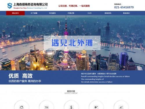 网站制作案例:上海森顺商务咨询有限公司-奇迪科技(深圳)有限公司