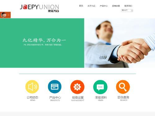九亿在线签约品业智慧建站