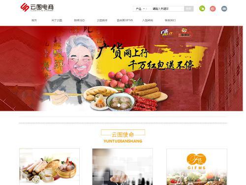 网站制作案例:广东云图电子商务有限公司-奇迪科技(深圳)有限公司