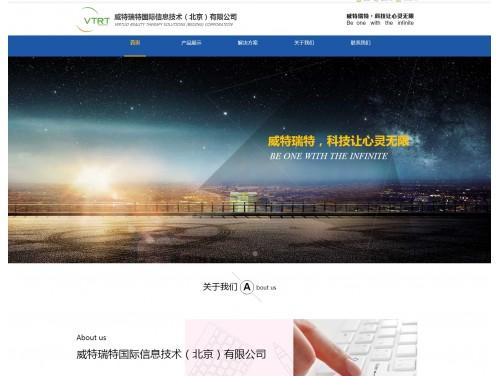 网站制作案例:威特瑞特国际信息技术(北京)有限公司-奇迪科技(深圳)有限公司