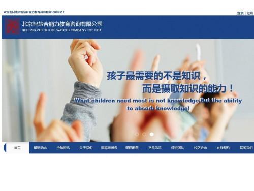 网站制作案例:北京智慧合能力教育咨询有限公司-奇迪科技(深圳)有限公司