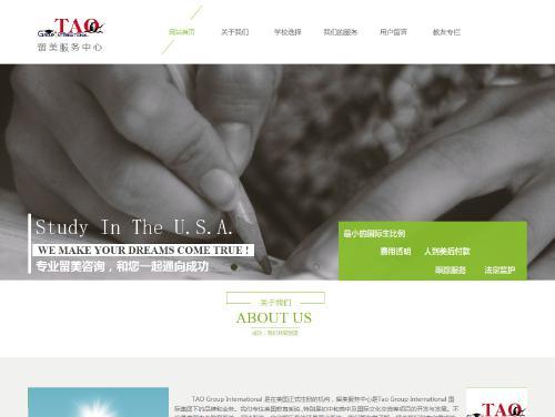 留美服务中心网站建设案例展示