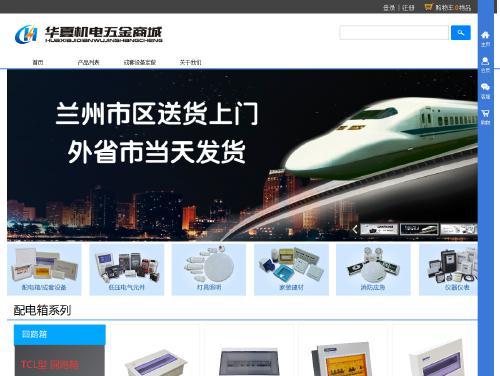 网站制作案例:华夏机电五金商城-奇迪科技(深圳)有限公司