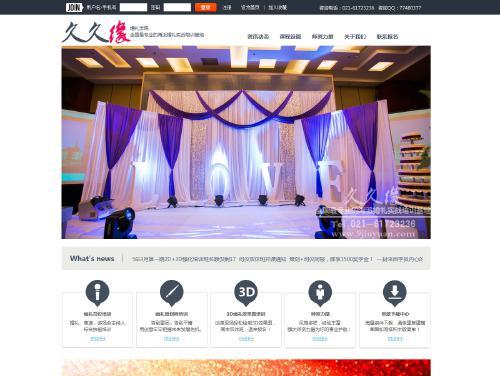 上海久久缘婚礼学院网站建设案例展示