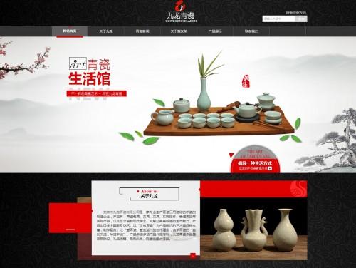 网站制作案例:龙泉市九龙青瓷有限公司-奇迪科技(深圳)有限公司