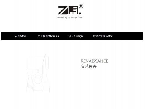 网站制作案例:石用主义-奇迪科技(深圳)有限公司