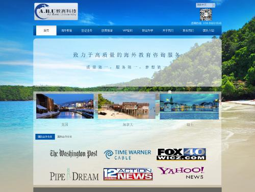 网站制作案例:A.B.U教育科技有限公司-奇迪科技(深圳)有限公司