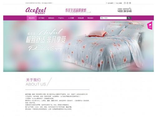 网站制作案例:爱克菲尔床上用品有限公司-奇迪科技(深圳)有限公司
