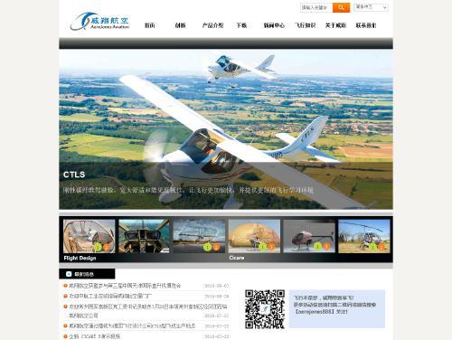 网站制作案例:威翔航空 AEROJONES AVIATION-奇迪科技(深圳)有限公司