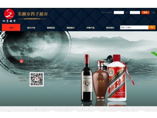 网站制作案例:芜湖市四子超市-奇迪科技(深圳)有限公司