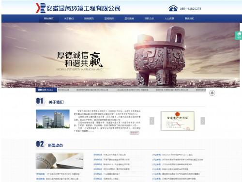 网站制作案例:安徽显闰环境工程有限公司-奇迪科技(深圳)有限公司