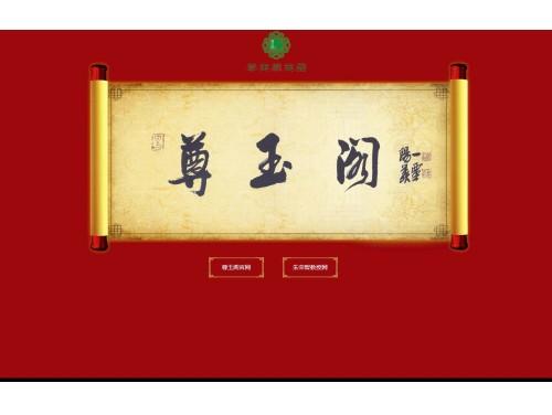 网站制作案例:尊玉阁【官网】-奇迪科技(深圳)有限公司