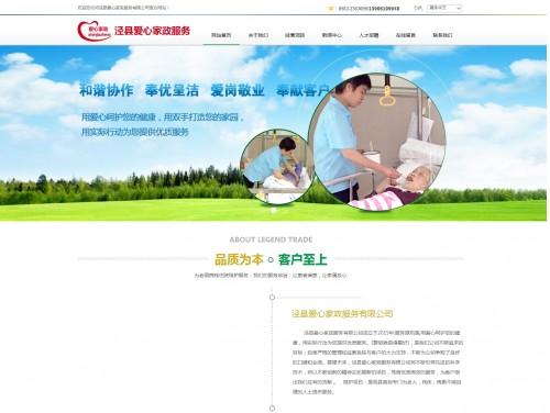 网站制作案例:泾县爱心家政服务有限公司-奇迪科技(深圳)有限公司