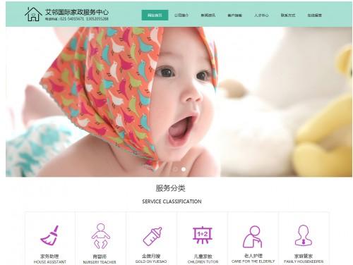 网站制作案例:艾邻国际家政服务中心-奇迪科技(深圳)有限公司