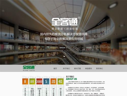 网站制作案例:全客通-奇迪科技(深圳)有限公司