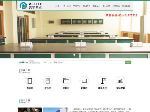 网站制作案例:奥非实业(上海)有限公司-奇迪科技(深圳)有限公司