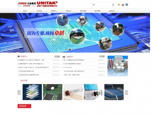 网站制作案例:深圳广恒威科技有限公司-奇迪科技(深圳)有限公司