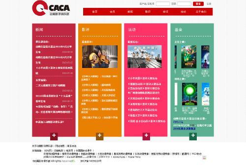 网站制作案例:动画影评俱乐部-奇迪科技(深圳)有限公司