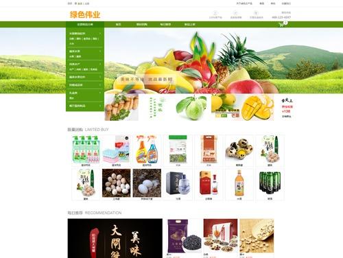 网站制作案例:绿色伟业-奇迪科技(深圳)有限公司