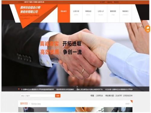 网站制作案例:惠州市安信会计师事务所有限公司-奇迪科技(深圳)有限公司