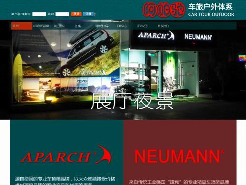 网站制作案例:阿帕驰车旅户外官网-奇迪科技(深圳)有限公司