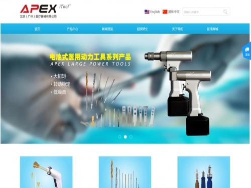 网站制作案例:艾派(广州)医疗器械有限公司-奇迪科技(深圳)有限公司