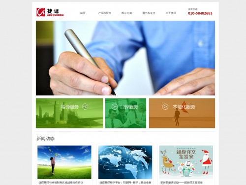 网站制作案例:捷译(北京)信息技术有限公司-奇迪科技(深圳)有限公司