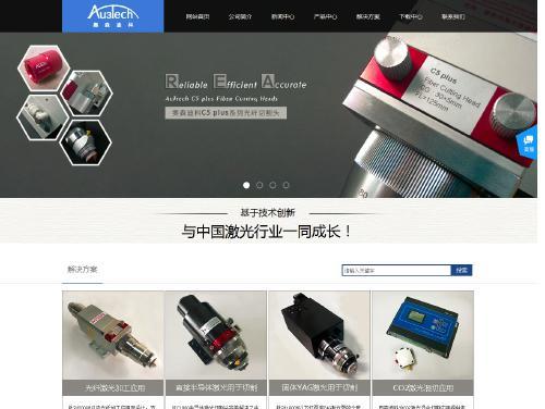 网站制作案例:武汉奥森迪科智能电控科技有限公司-奇迪科技(深圳)有限公司