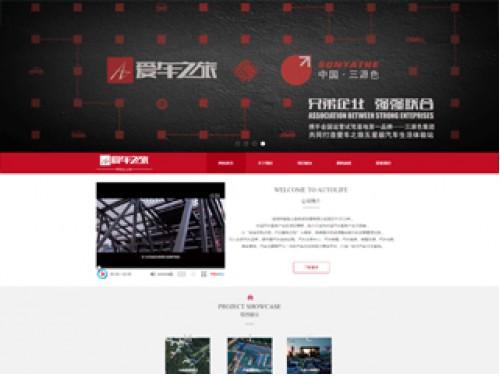 网站制作案例:三源色汽车官网-奇迪科技(深圳)有限公司