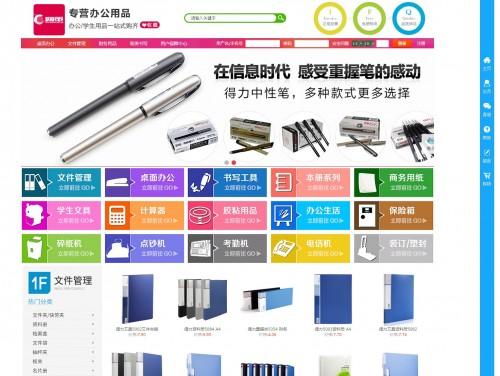 网站制作案例:上海办公用品商城-奇迪科技(深圳)有限公司