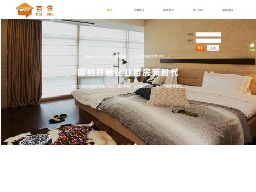 网站制作案例:北京百住酒店管理有限公司-奇迪科技(深圳)有限公司