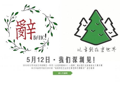 网站制作案例:半辞网-奇迪科技(深圳)有限公司