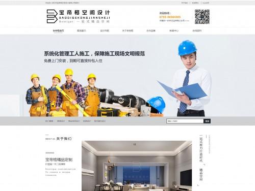 网站制作案例:深圳市宝帝格空间设计有限公司-奇迪科技(深圳)有限公司